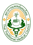 Thai Traditional Medical Council